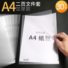 华杰 Ast1二页文件ni两页文件夹资料套档案套彩色透明直压式文件套办公用品办公