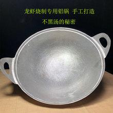 龙虾专st铝锅烹饪炒jy朵不锈铁不锈钢甏肉烧菜锅不粘锅网红锅