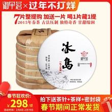 【共8st】御举茗 de岛生茶饼特级 云南七子饼古树茶叶