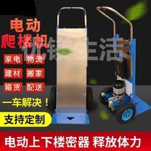 载的电st爬楼器方便de货物楼道搬运工上下楼楼梯。