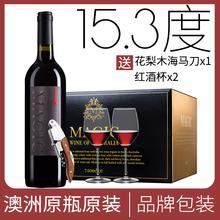 澳洲原瓶原装进口15.3st9干红葡萄di利亚红酒整箱6支装送酒具