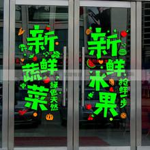 创意新鲜蔬菜店水果文st7玻璃门贴di店超市装饰橱窗贴墙贴纸