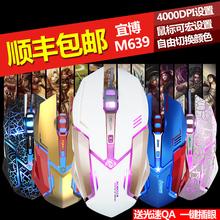 宜博M639专业游st6鼠标LOdiF专用USB有线电脑发光宏编程光速QA