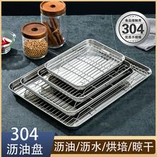 烤盘烤st用304不di盘 沥油盘家用烤箱盘长方形托盘蒸箱蒸盘