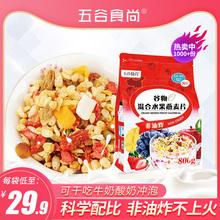 混合水st大包卡乐早io孕妇宝宝营养粥网红谷物冲饮干吃