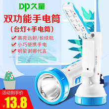 久量LEDst灯手电筒家io电强光超亮多功能(小)便携远射应急照明