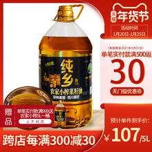纯乡农家小榨菜籽油5l非