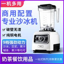 沙冰机st用奶茶店设uq打果汁碎冰家用榨汁机料理搅拌破壁搅拌