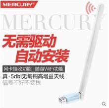 水星/stERCURedW150UH 150M无线USB网卡 高增益外置天线wi