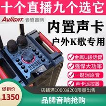 爱浪Dst20户外网ed直播音响拉杆大功率声卡抖音广场舞移动音箱