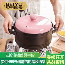 贝玉陶st汤锅煲汤大ed锅家用煲粥锅明火耐高温燃气养生炖汤煲