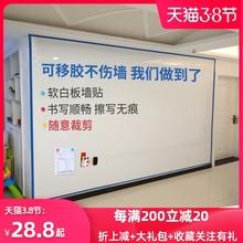 可移胶su板墙贴不伤ok磁性软白板磁铁写字板贴纸可擦写家用挂式教学会议培训办公白