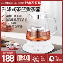 Seksu/新功 Sok降煮茶器玻璃养生花茶壶煮茶(小)型套装家用泡茶器
