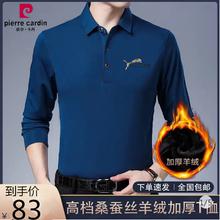 皮尔卡丹su1品男士高ok羊绒T恤POLO衫时尚加厚保暖男装卫衣