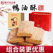 南京夫su庙老门东网sl特产旅游礼盒糕点 鸭油酥葱香味/桂花味