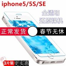 iphonese钢su6膜一代苹sl机贴膜第一代se1代屏保iPhone1老式5
