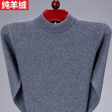 秋冬正品纯羊绒衫男鄂尔多su9市半高领sl打底羊毛衫中年毛衣