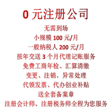 青岛烟台威海su3坊日照公sl业执照出口退税记账报税注销税务