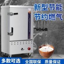 智万俊su饭车商用燃sl炉馒头电蒸箱蒸菜柜全自动(小)型蒸米饭机