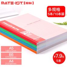 欧标Asu笔记本大号sl事本加厚软抄本B5简约商务办公用品批发大学生作业练习本软
