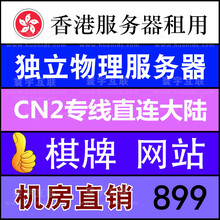 香港沙田CN2物理服务器