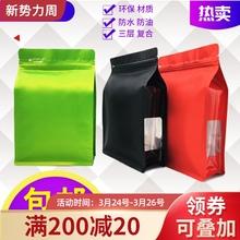 茶叶包su袋茶叶袋自ip袋子自封袋铝箔纸密封袋防潮装的袋子