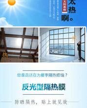 反光隔su膜遮光玻璃ip内隔热保温材料屋顶窗户玻璃保温膜