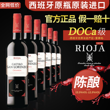 西班牙su口干红葡萄ip哈CASTILLO卡斯帝利DOCa级陈酿红酒原装