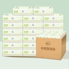 慕风原su竹浆20大ip抽纸婴儿面巾整箱实惠装家用擦手餐纸