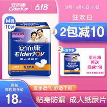 安而康su年纸尿片老eb康老的用隔尿垫尿不湿男女中码M310