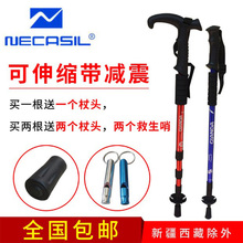 户外多su能登山杖手ne超轻伸缩折叠徒步爬山拐杖老的防滑拐棍