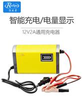 锐立普su托车电瓶充ne车12v铅酸干水蓄电池智能充电机通用