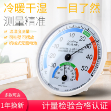 欧达时su度计家用室4d度婴儿房温度计室内温度计精准