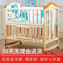 实木婴su床新生儿b4d床多功能摇篮(小)床拼接大床欧式可移动边床