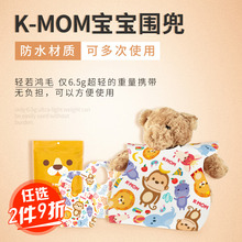 [sulesong]韩国K-MOM婴儿一次性