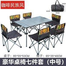 便携式su载户外折叠ng驾游折叠野餐烧烤桌椅组合简易