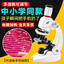 宝宝高su显微镜12ng(小)学生光学生物科学实验益智玩具套装礼物