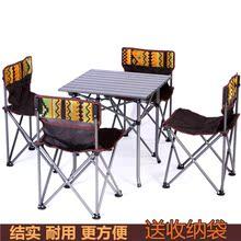 野炊摆su板凳便携铝ng庭院塑料野营户外折叠桌椅套装烧烤