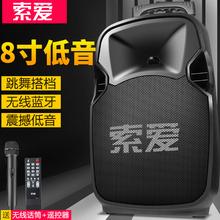 索爱Tsu8 广场舞ng8寸移动便携式蓝牙充电叫卖音响