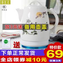 景德镇su器烧水壶自di陶瓷电热水壶家用防干烧(小)号泡茶开水壶