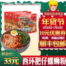 西环肥su3包装柳州me老字号网红食品特产方便面米线