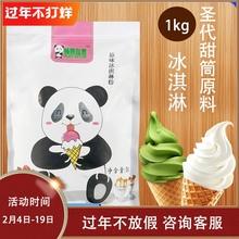 原味牛su软冰淇淋粉ng挖球圣代甜筒自制diy草莓冰激凌