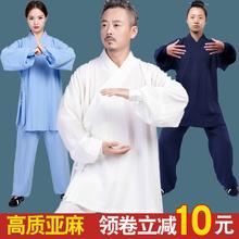 武当夏su亚麻女练功ou棉道士服装男武术表演道服中国风