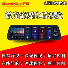 飞歌科suA800Pou流媒体云智能后视镜导航行车记录仪电子狗一体机