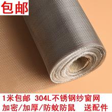 加厚3su4L不锈钢ou 防蚊纱网沙窗纱不锈钢窗纱铝合金防鼠