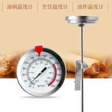 量器温su商用高精度ou温油锅温度测量厨房油炸精度温度计油温