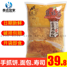 焦福记金丝肉粉松su5肉松粉2ou 寿司烘焙肉松手抓饼面包商用肉松