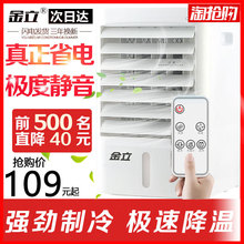 金立办su室(小)型制冷et家用宿舍卧室单冷型冷风机冷风扇