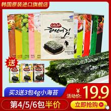 10口su天晓海女韩et即食原装进口紫菜片大C火鸡辣芥末25g