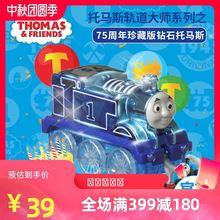 。托马su(小)火车轨道ny列之75周年珍藏款钻石托马斯GLK66玩具